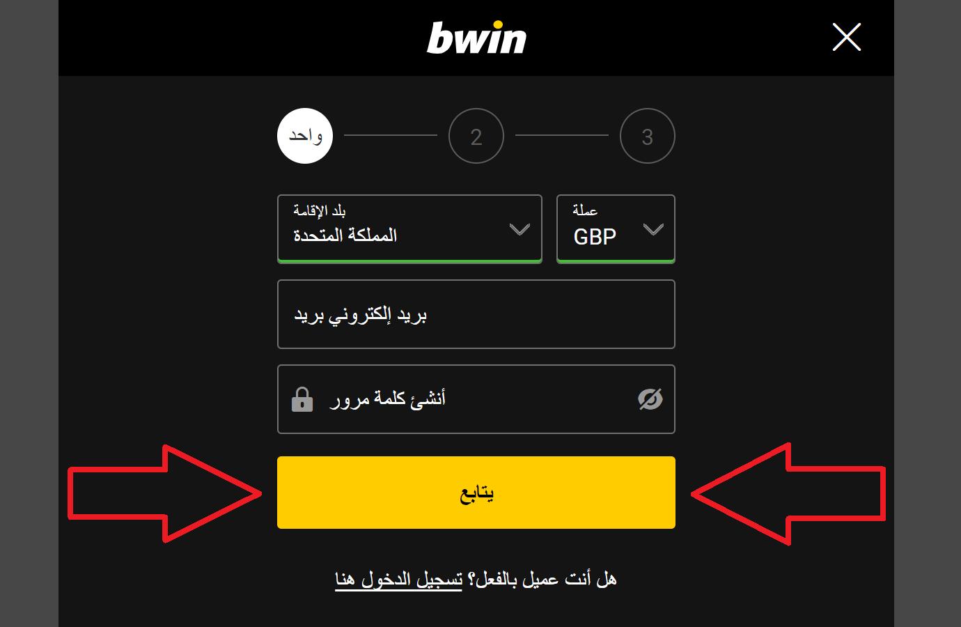 مراجعة المحمول إصدار الموقع Bwin