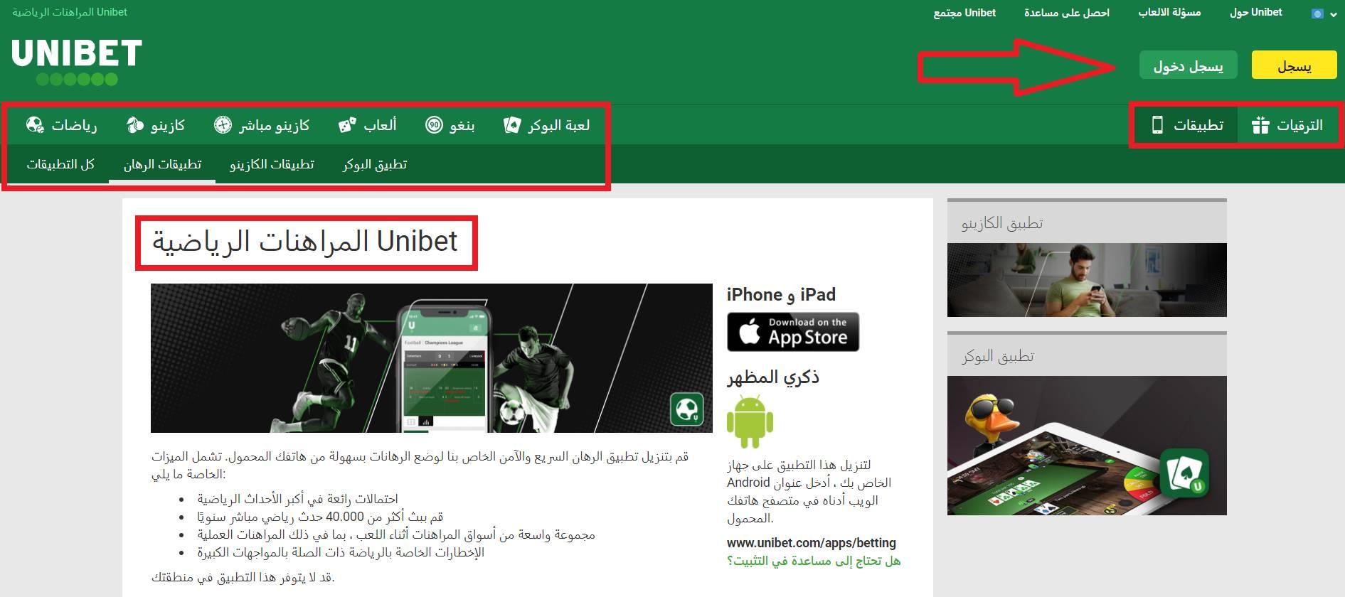 تنزيل البرنامج iPhone لجهاز من Unibet