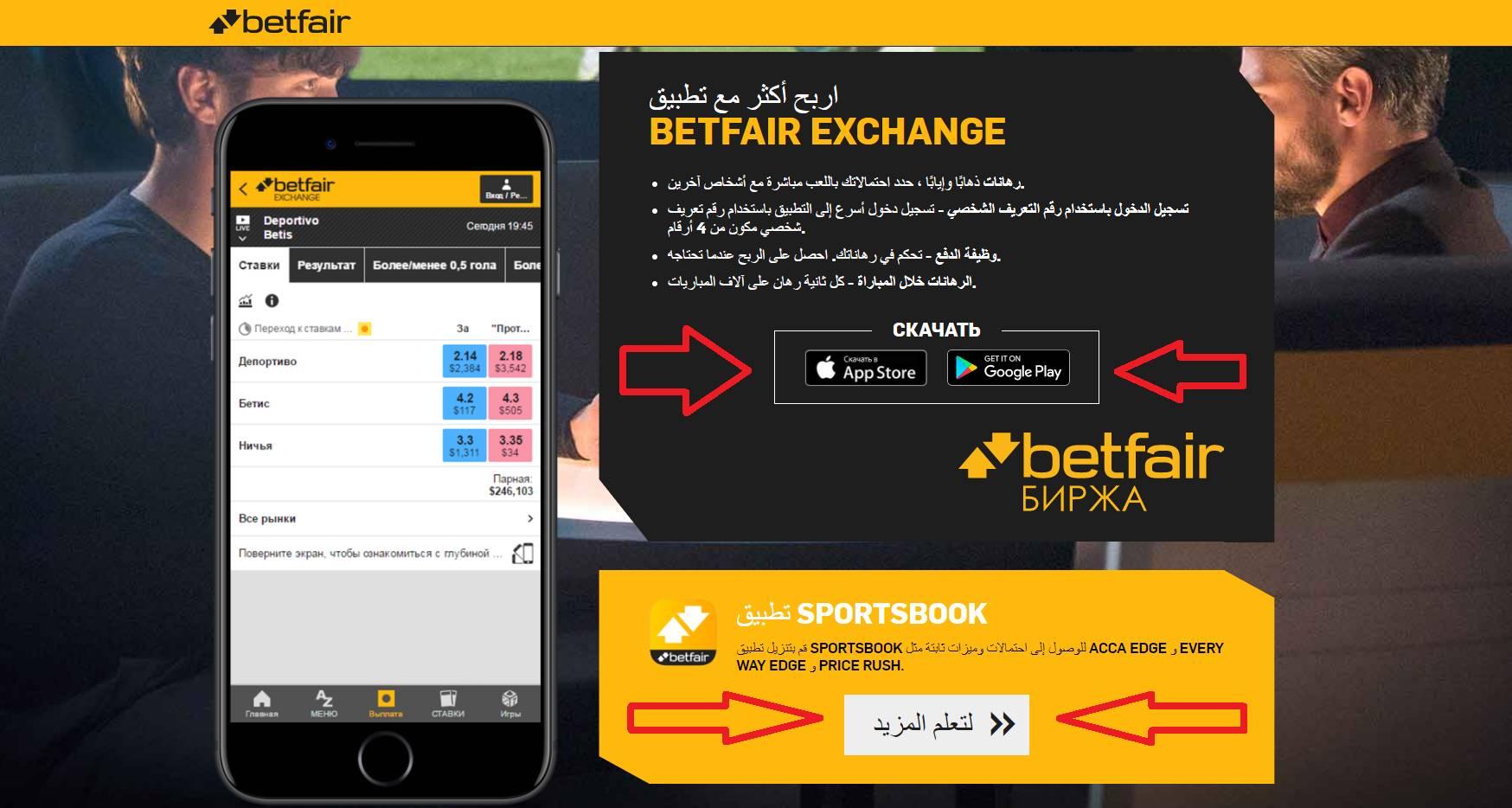 Betfair – ميزات تنزيل التطبيق لنظام iPhone و iPad