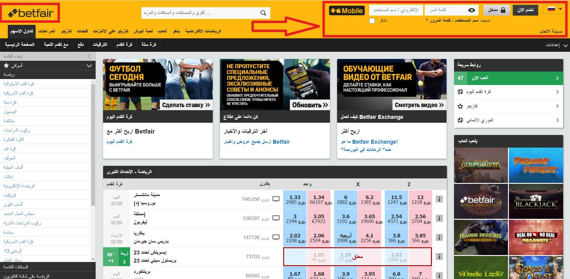 Betfair – وصف الإجراء تسجيل للمستخدمين من مصر