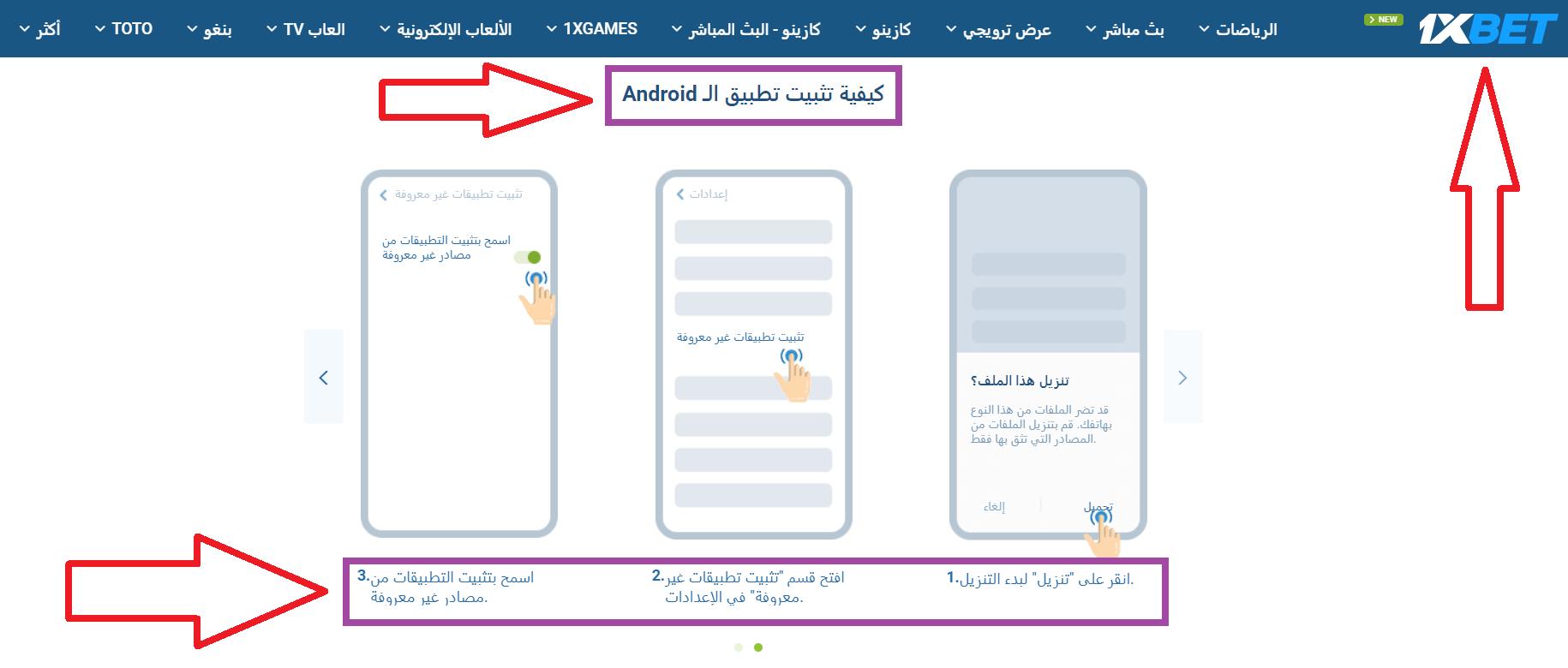 Android تطبيق للأجهزة على الموقع 1xBet